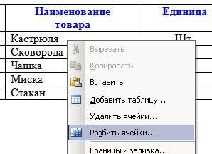 Редактирование таблицы в Word