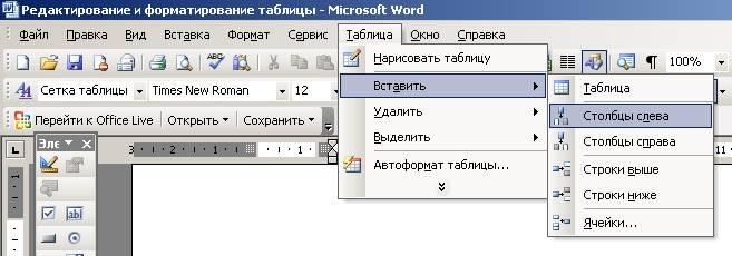 Установите курсор в ту ячейку, возле которой хотите добавить колонку и выберите в меню пункт – Таблица – Вставить – Столбцы слева/справа