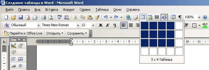 Как создать таблицу в Word?