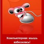 Компьютерная мышь взбесилась! Почему прыгает мышка?