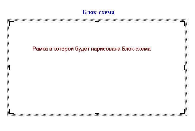 Blok-Shema_1.jpg