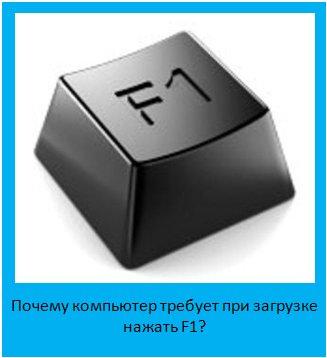 Компьютер включается при нажатии f1