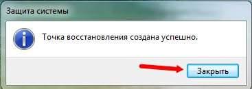 Создание точки восстановления в Windows 7