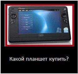 Vidi-planshetnih-komputerov-2