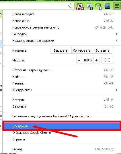 Откроется небольшое окошко, где нам необходимо выбрать запись Настройки (в старой версии браузера она называется Параметры).