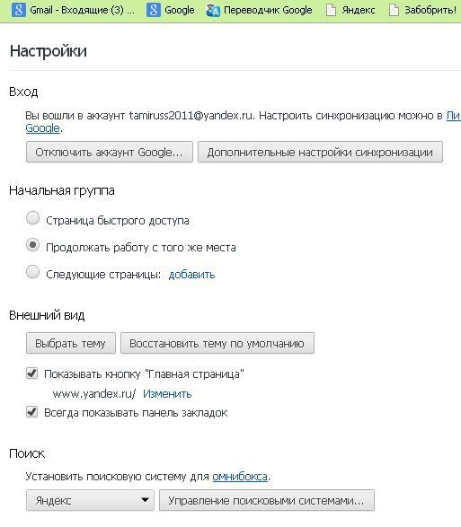 Как настроить Google Chrome