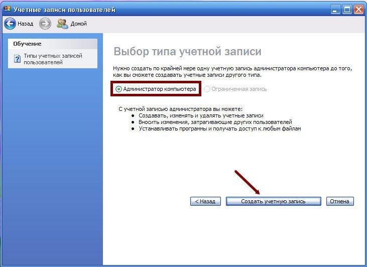 Скайп как сделать еще одного пользователя на