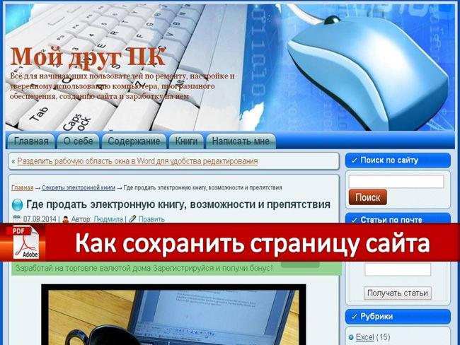 Как сохранить страницу сайта себе на компьютер