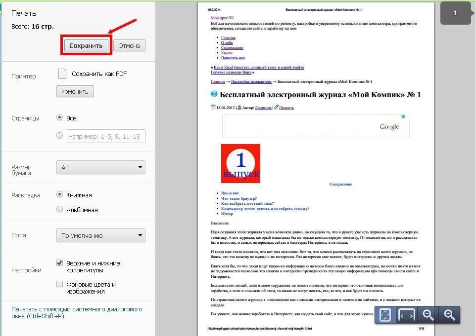Сохранить Веб Страницу В Chrome Android
