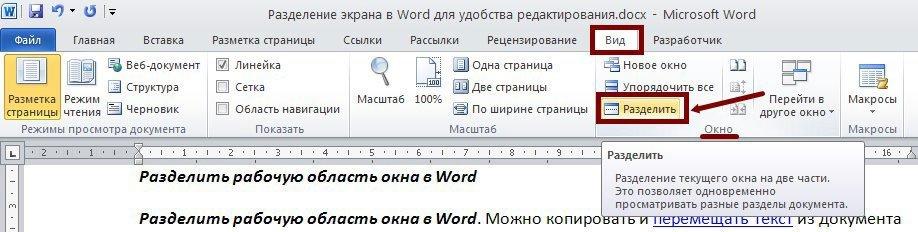Разделить рабочую область окна в Word для удобства редактирования