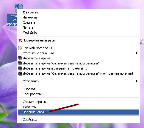 Как сохранить текстовый документ и переименовать его