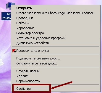 или на Мой компьютер (в Windows XP).