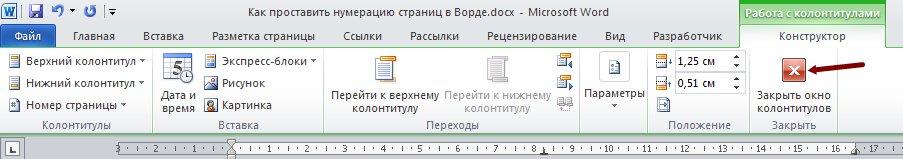 Как проставить нумерацию страниц в Ворде