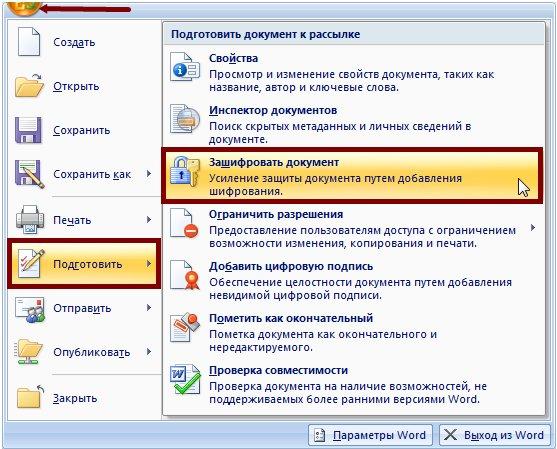 Как установить пароль на документ Word