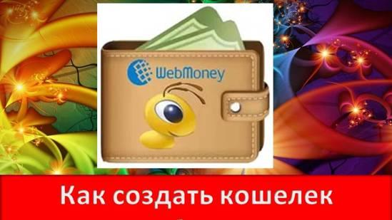 Как создать кошелек webmoney для покупок в интернете