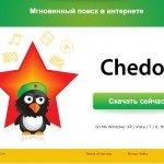 Быстрый интернет браузер Chedot