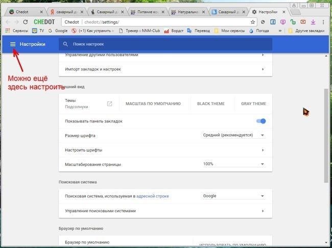 Настраивается браузер точно так же, как и браузер Google Chrome.