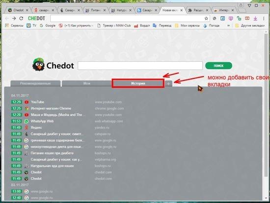"""На вкладке """"История"""" содержится список всех ваших прогулок по интернету с указанием даты и времени."""