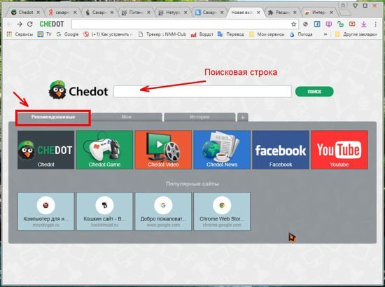 Сюда же будут автоматически добавляться ссылки на часто посещаемые вами сайты.