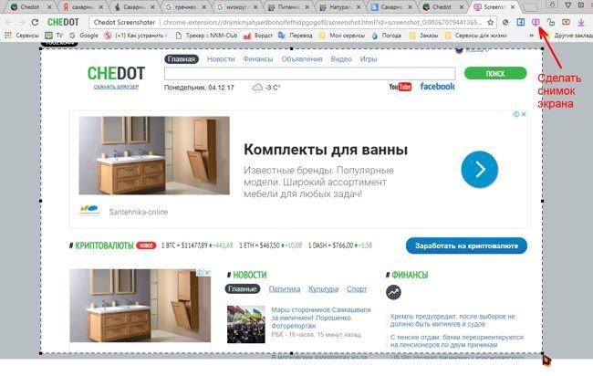 Создание снимка (скриншот) экрана