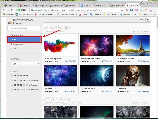 """На вкладке """"Темы"""" вы можете выбрать красивую картинку для оформления своего браузера."""