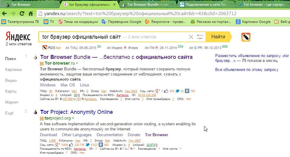 Набираем в поиске своего браузера словосочетание «Tor Browser официальный сайт» (кавычки набирать не надо).