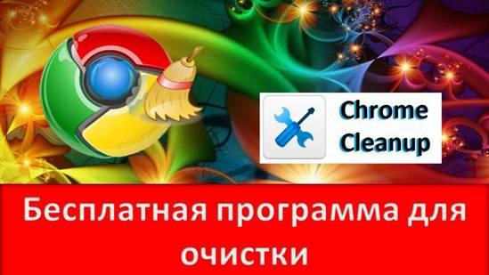 Бесплатная программа для очистки Google Chrome от вирусов