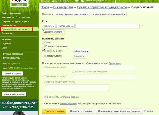 Как настроить почту на Яндексе