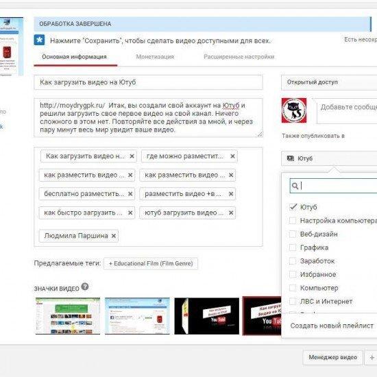 как загрузить видео на яндекс видео