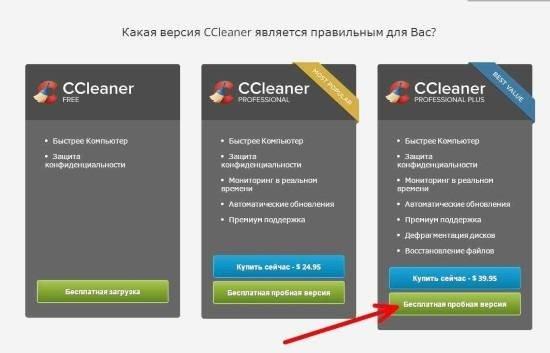 Какой программой можно без проблем очистить кэш браузера