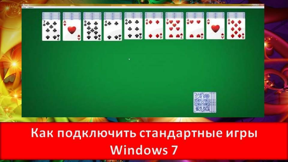 Как подключить стандартные игры в Windows 7