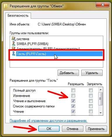 Выделите имя объекта Гость и в поле ниже установите галочки на необходимые разрешения