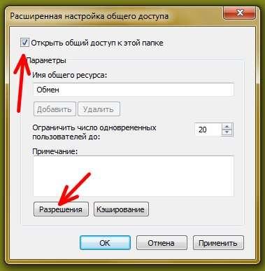 Установите галочку напротив записи Открыть общий доступ к этой папке и нажмите на кнопку Разрешения.
