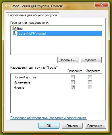 Как открыть общий доступ к папке Windows 7
