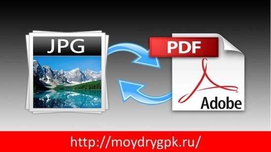 Как перевести сканированный документ в формат PDF