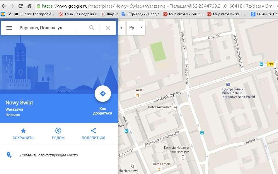 Наверху слева в поисковой строке пишем слово Варшава, и выбираем из подсказок – Варшава, Польша, ул. -.