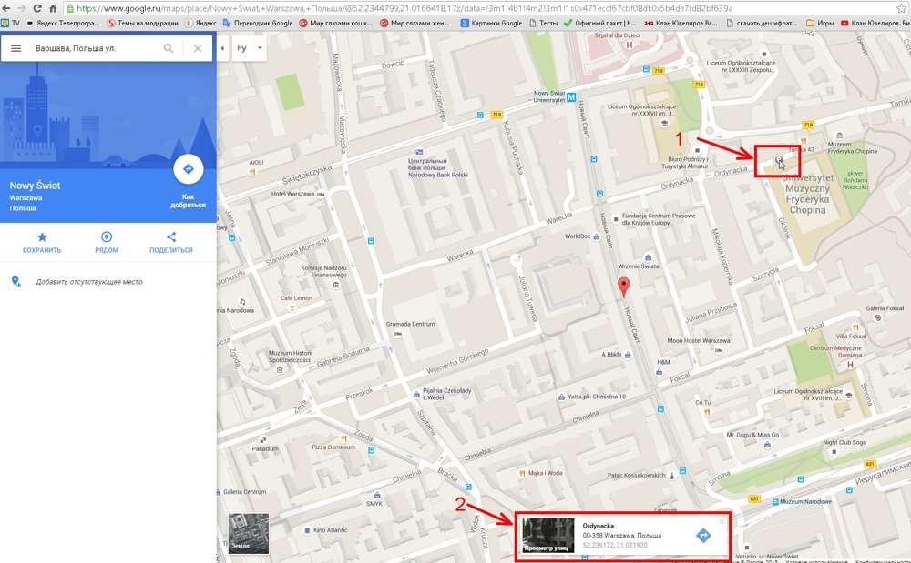Внизу появляется маленькая фотография улицы.