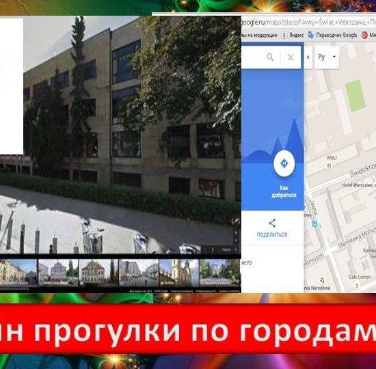 Онлайн прогулки по городам мира