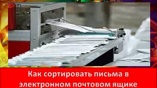 Как сортировать письма в электронном почтовом ящике