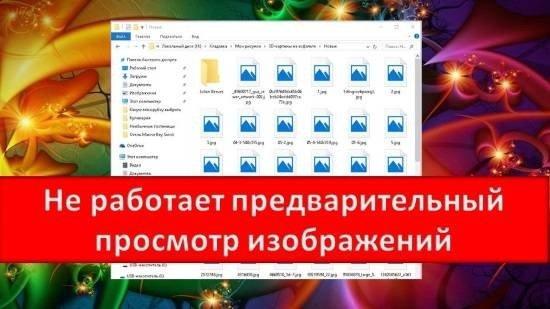 Не работает предварительный просмотр картинок в Windows
