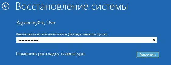 Как восстановить Windows 10 при помощи точек восстановления