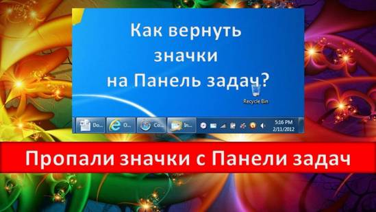 Пропали значки с Панели задач Windows 10