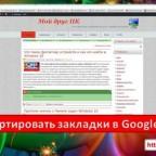 Как сортировать закладки в Google Chrome