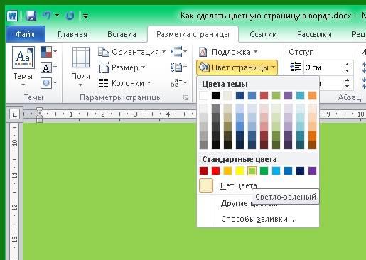 Как в ворде 2010 сделать цветной фон страницы