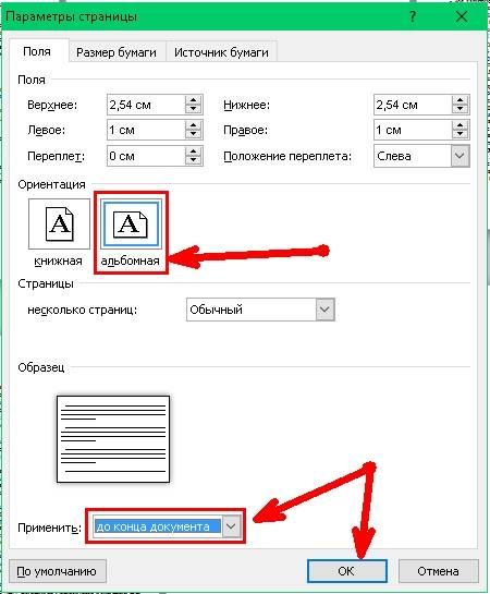 Как в Ворде сделать разные ориентации страницы