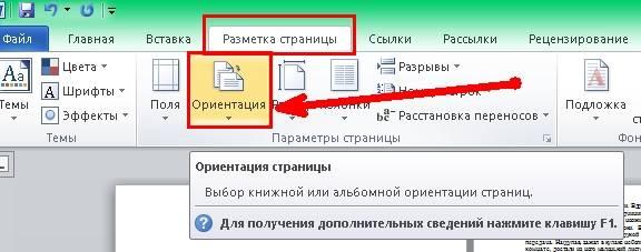 Если же вам надо изменить ориентацию всего документа сразу, то лучше выбрать кнопку Ориентация.
