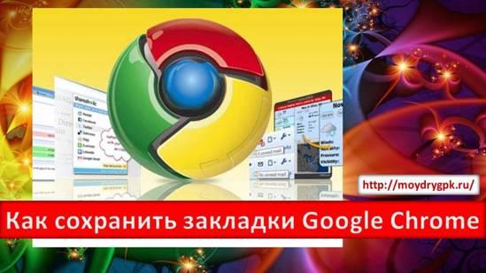 Как сохранить закладки в Google Chrome