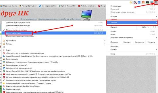 Для этого переходим в верхний правый угол браузера, жмем на три горизонтальные полоски, и в выпадающем списке выбираем ссылку Закладки – Диспетчер закладок.