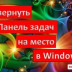 Как вернуть Панель задач на место в Windows 10