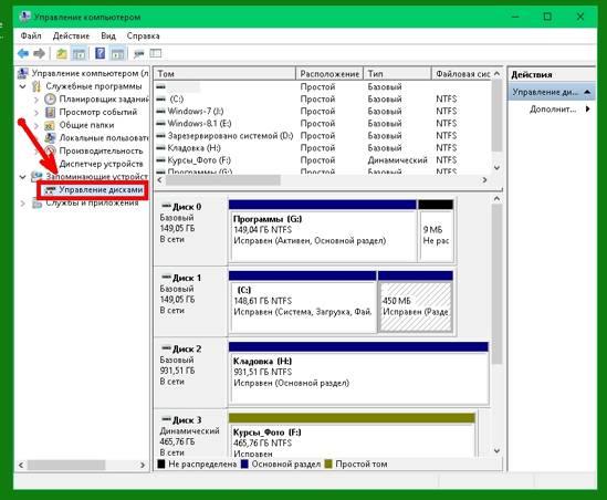 Как разделить системный диск без потери данных